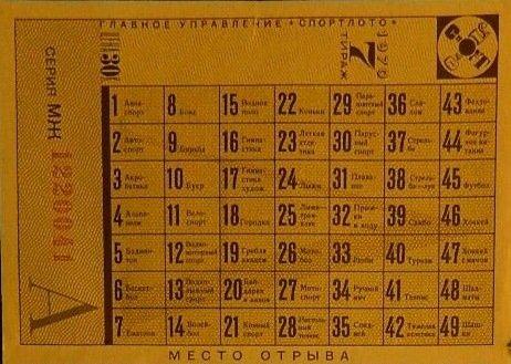 Карточка Спортлото, 7-й тираж 1970