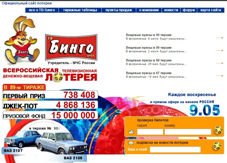 скрин офиуиального сайта лотереи Бинго Шоу