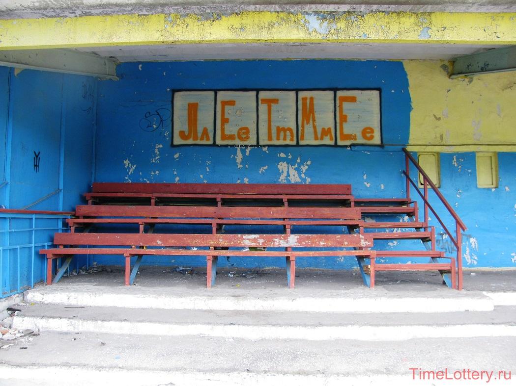 граффити на 1 этаже трибуны
