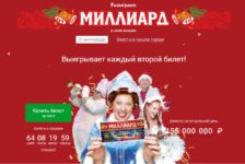 Новогодний миллиард от Русского лото