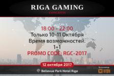 Время возможностей наRigaGamingCongress!