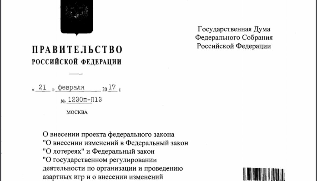 Законопроект №108659-7 принят во втором чтении