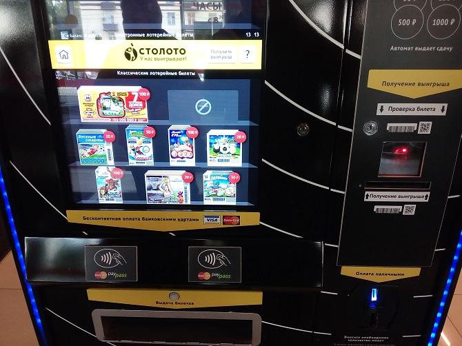 ассортимент продаваемых лотерейных билетов