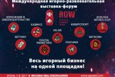 Russian Gaming Week: перезагрузка