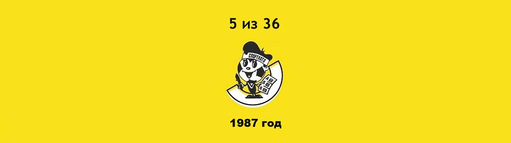 Лотерея «Спортлото — 5 из 36», 1987 год