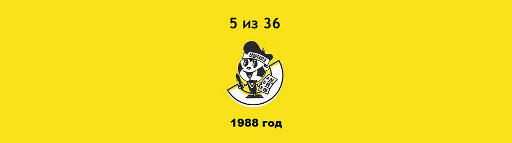 Лотерея «Спортлото — 5 из 36», 1988 год