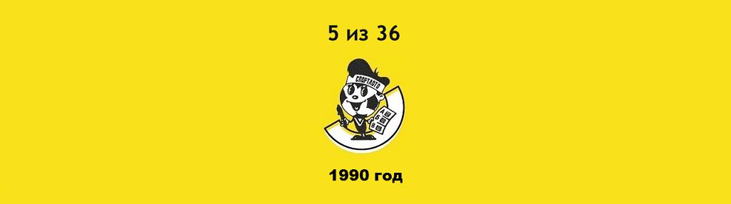 Лотерея «Спортлото — 5 из 36», 1990 год