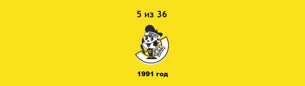 Лотерея «Спортлото — 5 из 36», 1991 год