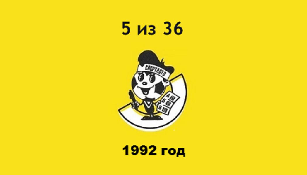 Лотерея «Спортлото — 5 из 36», 1992 год