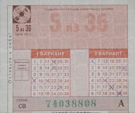 """бланк """"Спортлото"""" 5 из 36, на 2 варианта"""