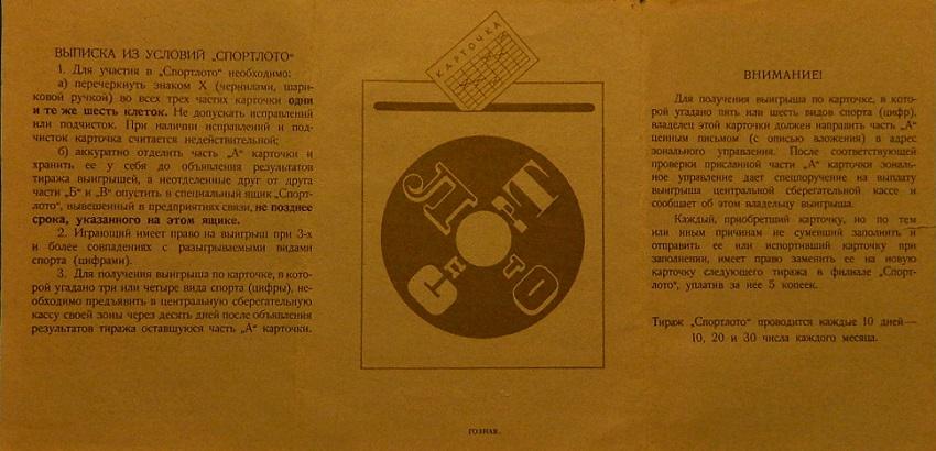 Билет лотереи спортлото 6 из 49, 1970 год