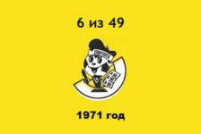 Лотерея «Спортлото — 6 из 49», 1971 год