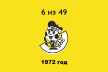 Лотерея «Спортлото — 6 из 49», 1972 год