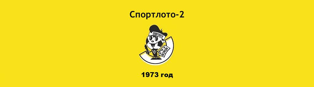 Лотерея «Спортлото-2», 1973 год