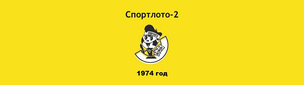 Лотерея «Спортлото-2», 1974 год