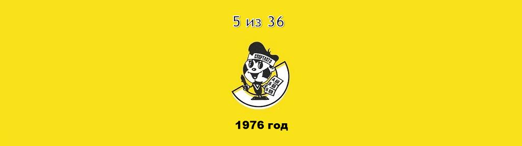 Лотерея «Спортлото — 5 из 36», 1976 год