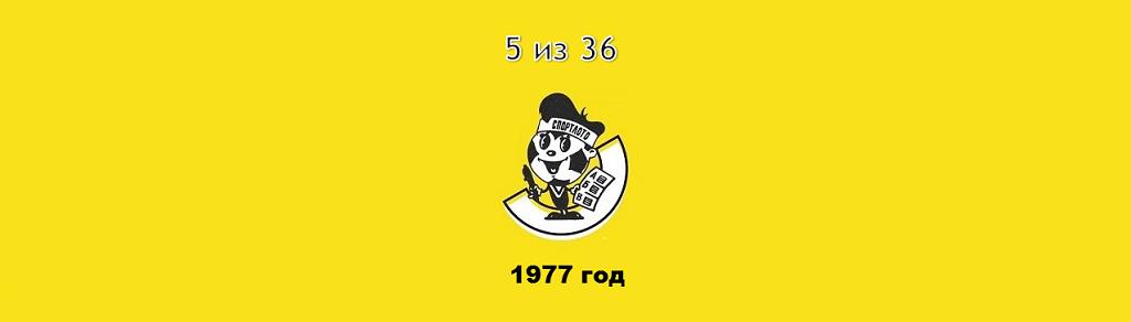 Лотерея «Спортлото — 5 из 36», 1977 год