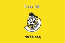 Лотерея «Спортлото — 5 из 36», 1978 год