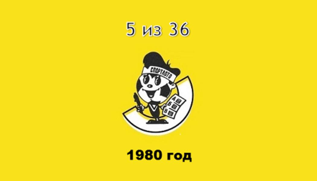 Лотерея «Спортлото — 5 из 36», 1980 год