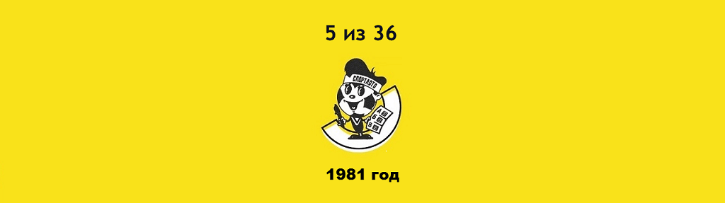 Лотерея «Спортлото — 5 из 36», 1981 год