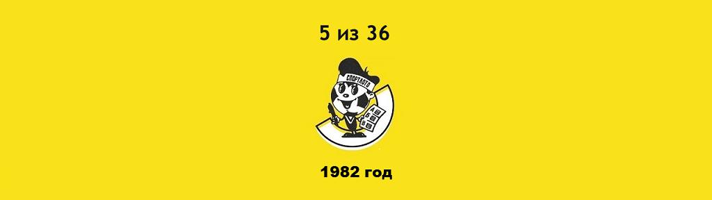 Лотерея «Спортлото — 5 из 36», 1982 год