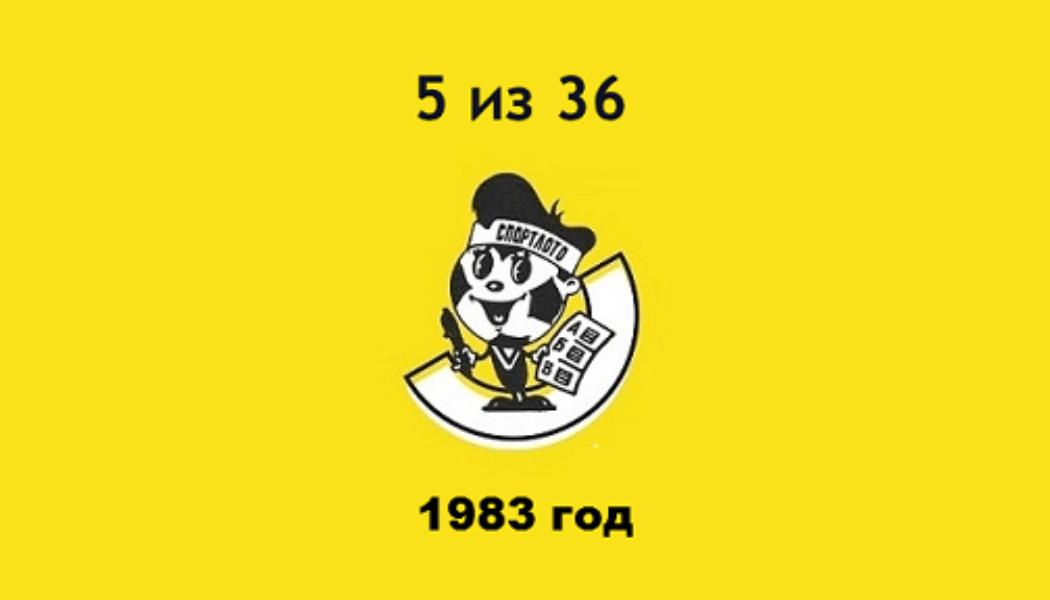 Лотерея «Спортлото — 5 из 36», 1983 год