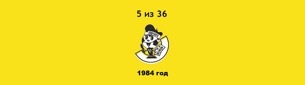 Лотерея «Спортлото — 5 из 36», 1984 год