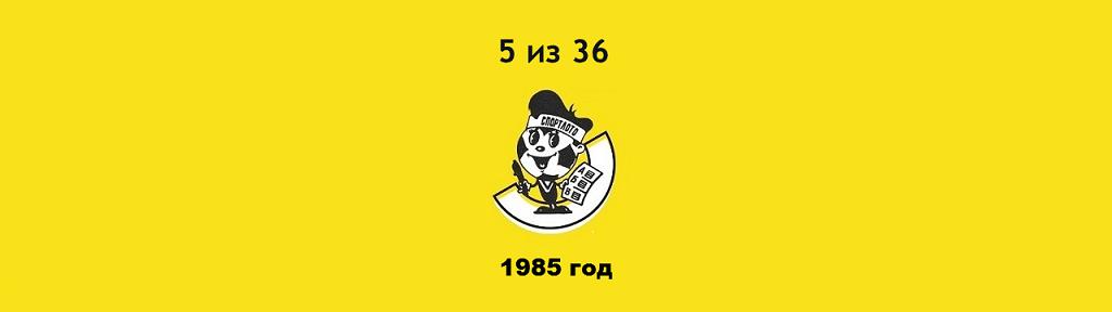 Лотерея «Спортлото — 5 из 36», 1985 год
