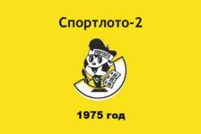 Лотерея «Спортлото-2», 1975 год