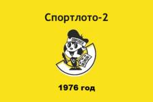 Лотерея «Спортлото-2», 1976 год