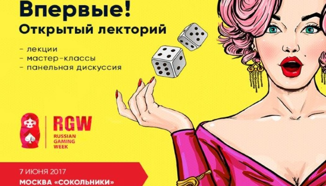 Russian Gaming Week 2017 — открытый лекторий