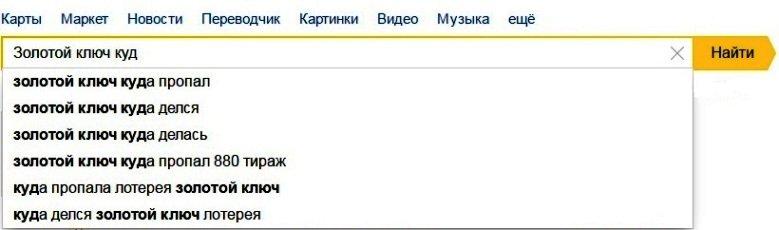 Запросы в Яндексе, про Золотой Клч