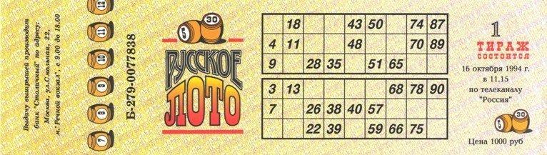 Лотерейный билет 1 тиража лотереи Русское лото
