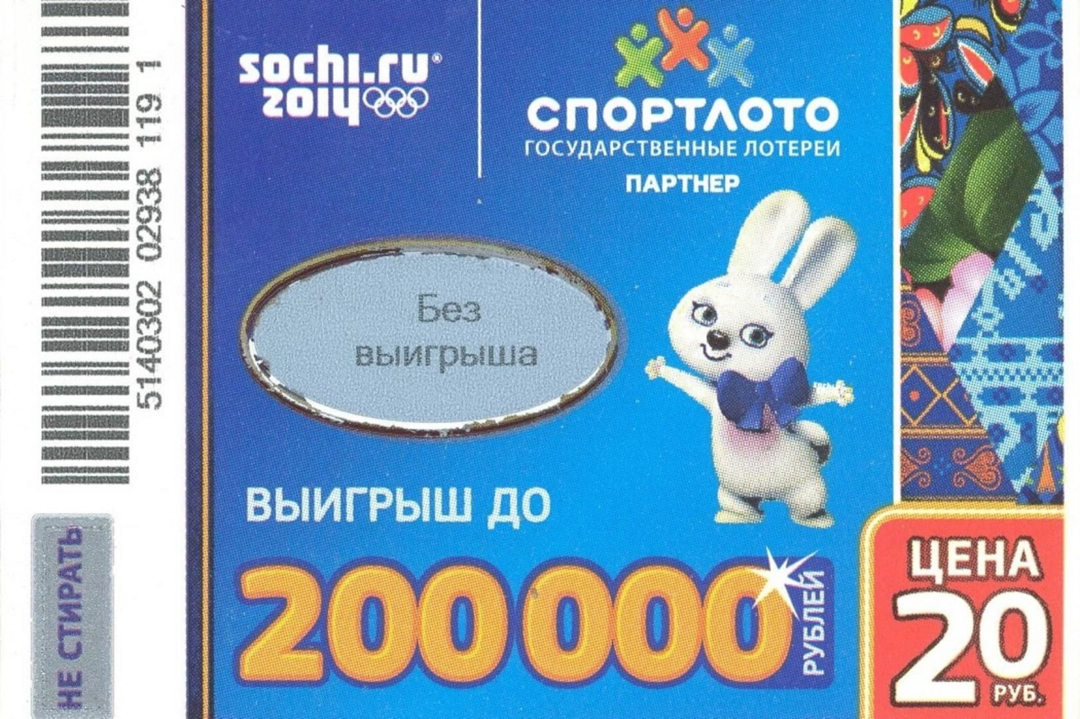 моментальная лотерея 2016