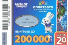 Моментальные лотереи «Спортлото», 4 года застоя