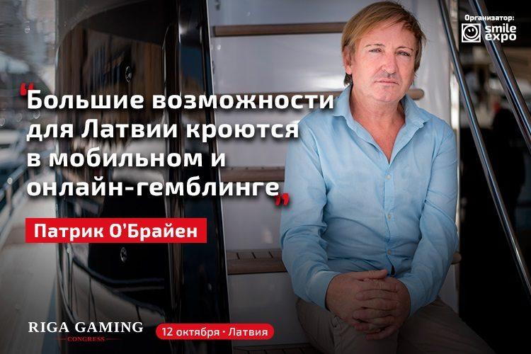 Патрик О'Брайен, компания Exante