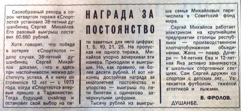 """Заметка в газете """"Советский спорт"""" - выигрыш 60 тысяч"""