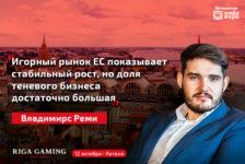 Владимирс Реми: «Игорный рынок ЕС показывает стабильный рост