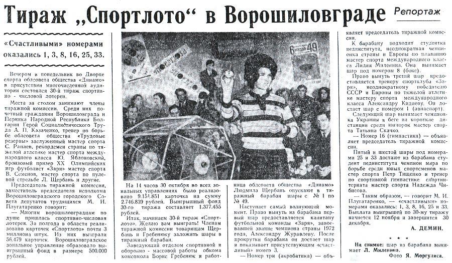 Тираж Спортлото в Ворошиловграде