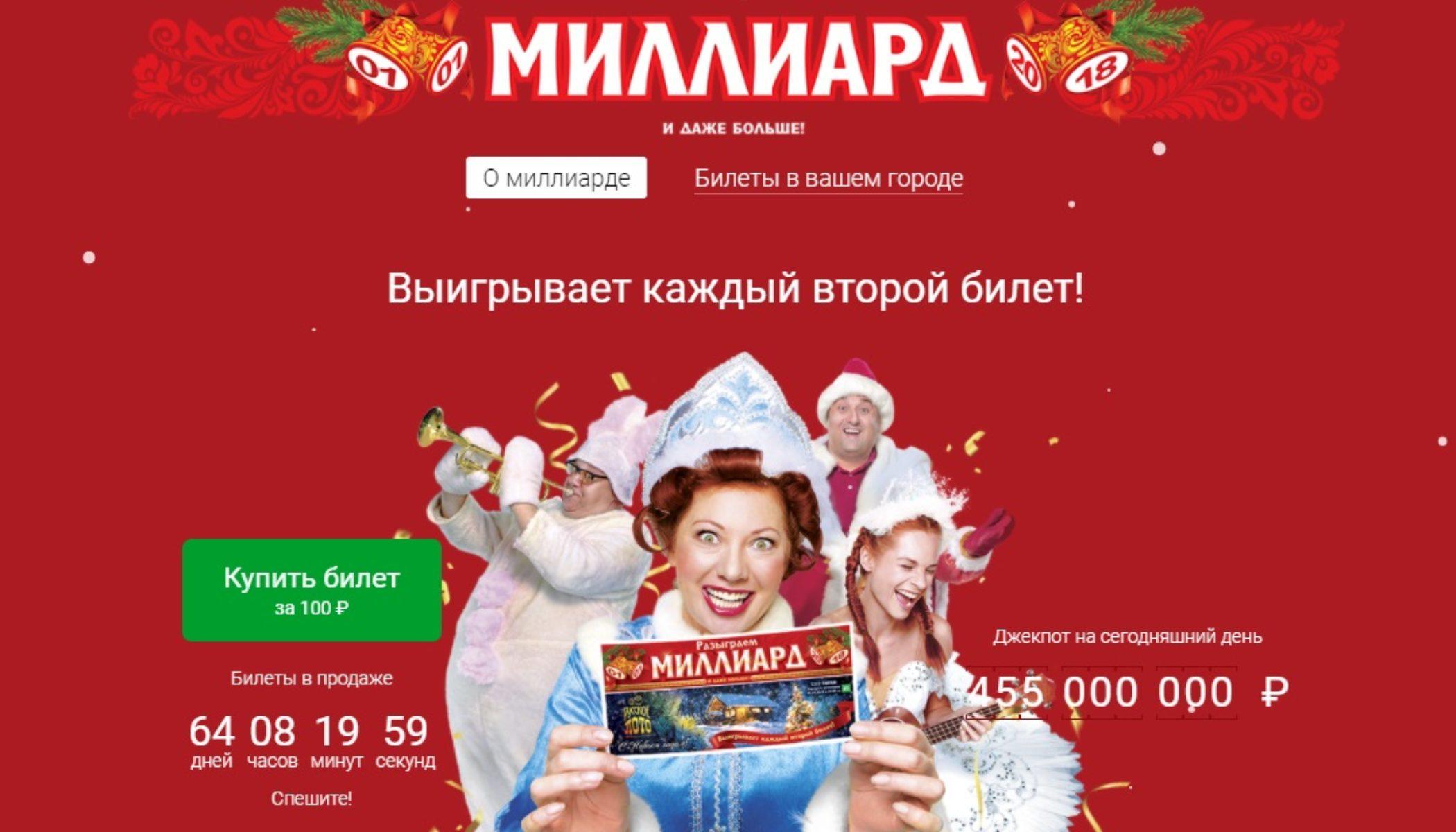 сколько людей в россии выигрывают джекпот