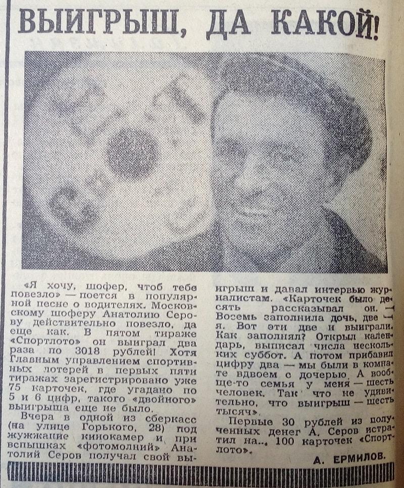 Рекордный выигрыш, советское Спортлото