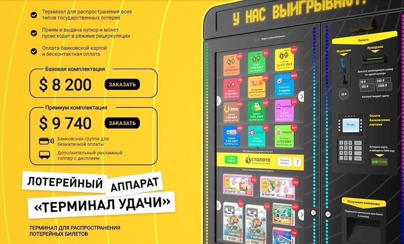 """Экономика лотерейного терминала """"Столото"""""""