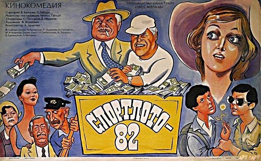 Афиша фильма Спортлото-82