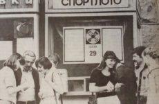 Любители лотереи Спортлото у киоска, старое фото