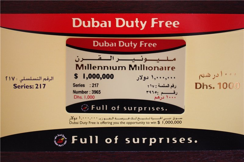 Дубай Duty Free, лотерей билет Millennium Millionaire