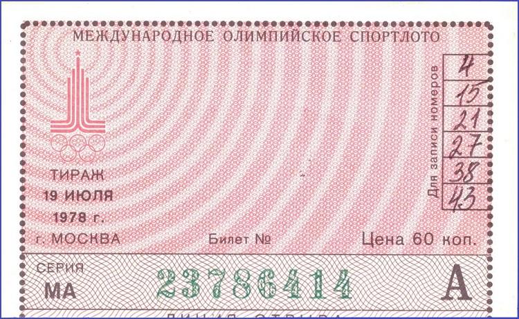 Билет Международного олимпийского спортлото
