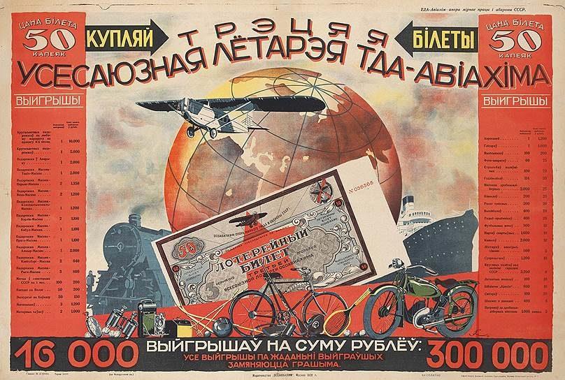 С пролетарским азартом