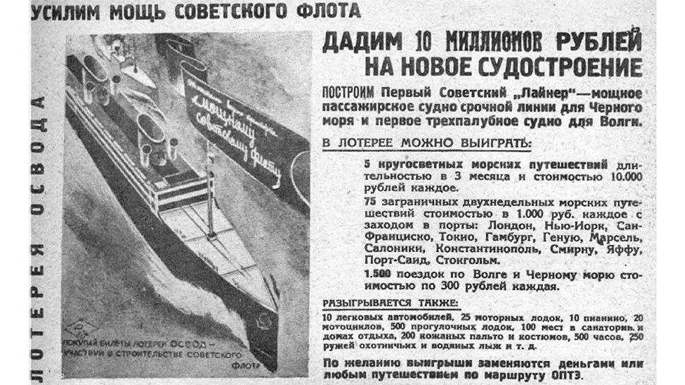 Реклама лотереи Общества спасения на воде (ОСВОД)