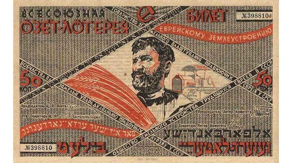 Лотерейный билет Общества землеустройства еврейских трудящихся. (ОЗЕТ)