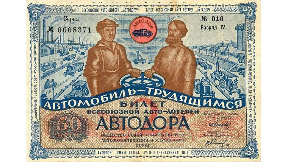 Билет всесоюзной авто-лотереи АВТОДОРА